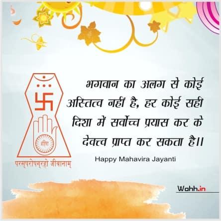 Happy Mahavir Jayanti  Wishes Images