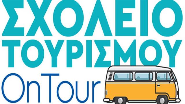 Στο Ναύπλιο ταξιδεύει το Σχολείο Τουρισμού OnTour