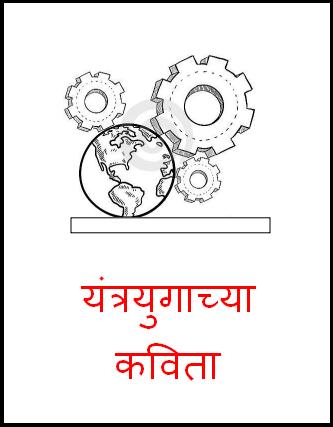 Bahinabai Chaudhari Poems In Ebook