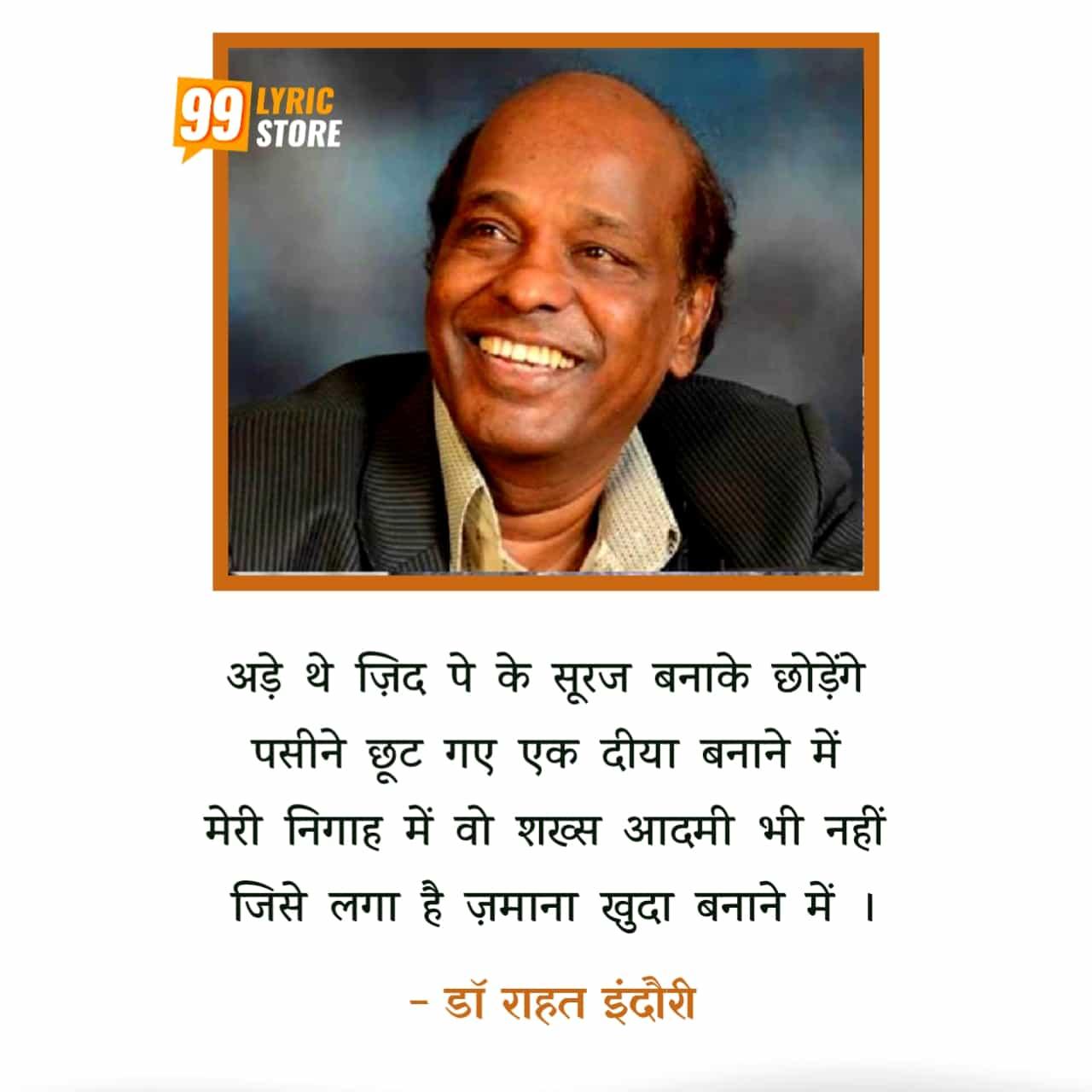 Meri Nigaah Mein Wo Shakhs Aadmi Bhi Nahi, hindi kavita written by Dr Rahat Indori.