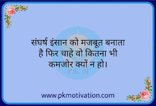 Motivational quotes in hindi. Motivation quotes. Hindi quotes.