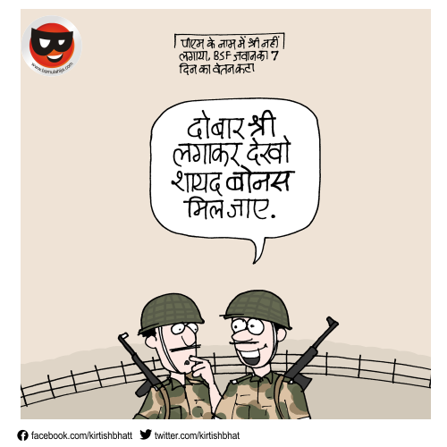 kirtish bhatt, daily Humor, indian political cartoon, cartoons on politics, bbc cartoons, hindi cartoon, indian political cartoonist