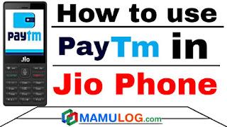 Jio phone me paytm kaise chalaye