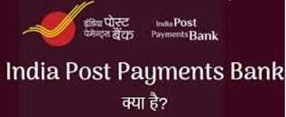 India Post Payment Bank 2020