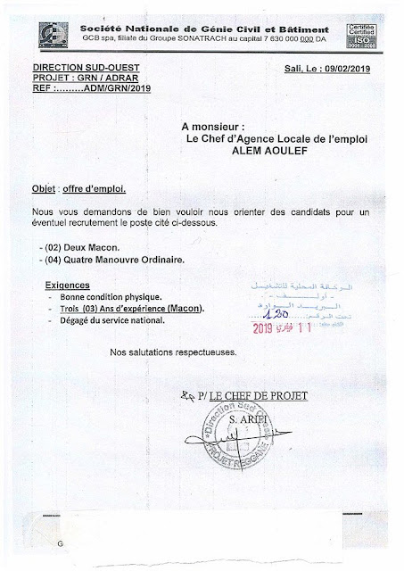 اعلان عن توظيف في شركة Société National De Génie Civil ET Bâtiment -- فيفري 2019