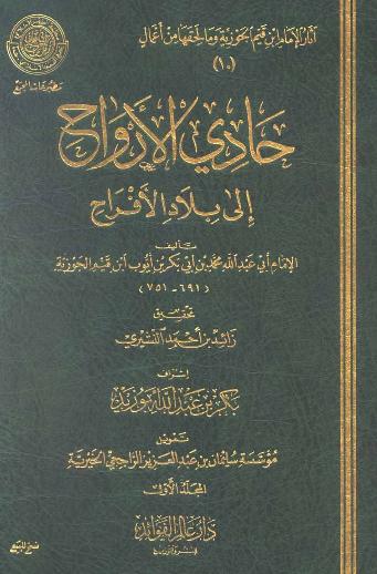 تحميل كتاب حادي الأرواح إلى بلاد الأفراح pdf