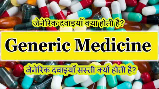 generic aur branded medicines me kya difference hai
