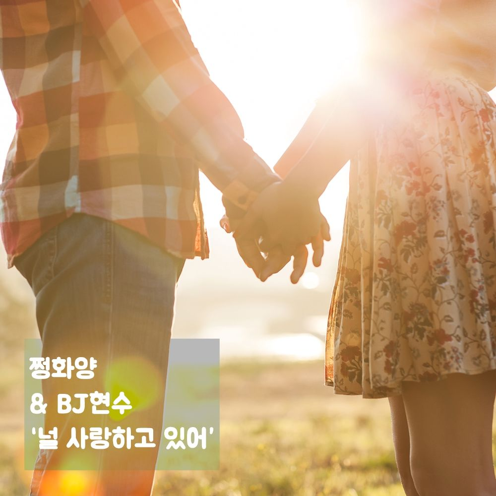 JJEONG HWA, BJ HYUN SOO –  I'm In Love With You  – Single