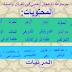 تحميل موسوعة الاعجاز العلمي في القرآن الكريم والسنة النبوية