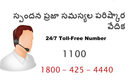ap-cm-toll-free-number-complaints