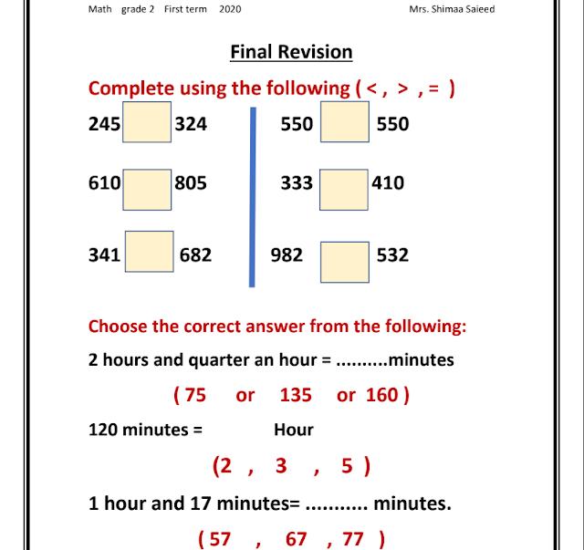 المراجعة النهائية ماث math للصف الثاني الابتدائي الترم الاول 2020