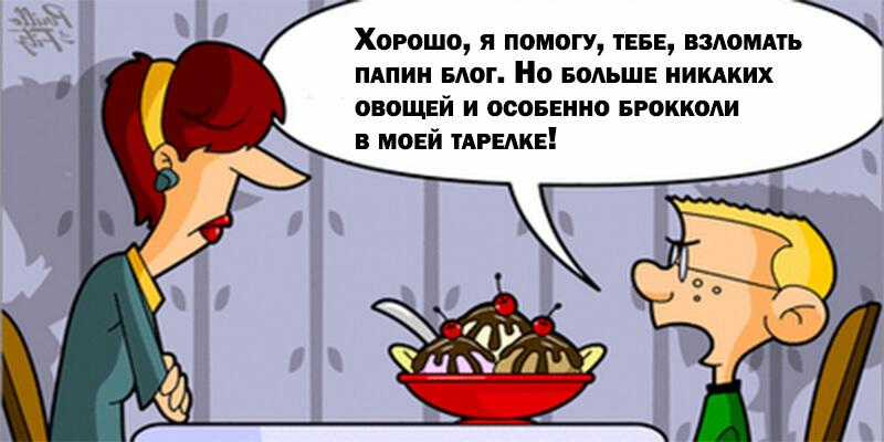 karikatura-pro-blogerov