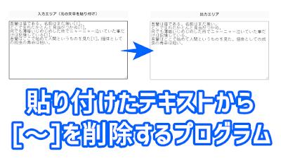 Blogger Labo:JSでwikiの脚注を除去するプログラムを作ってみた