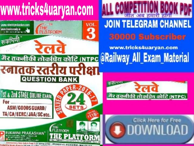 Rukmini Railway NTPC 1st & 2nd Stage Question Bank (VOL-1 2 3)