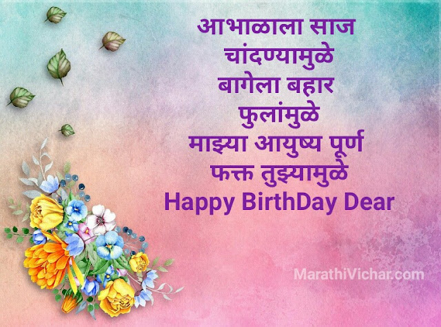 happy birthday to wife in marathi