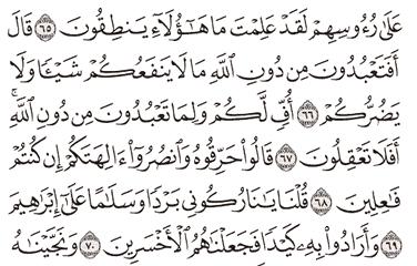 Tafsir Surat Al-Anbiya' Ayat 66, 67, 68, 69, 70