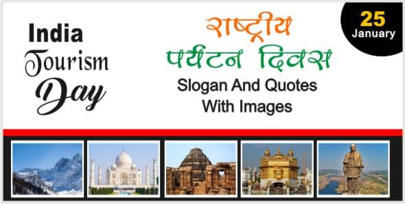 India Tourism Day Slogans With Images