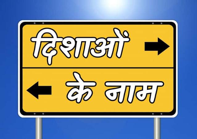 दिशाओं के नाम हिंदी और अंग्रेजी में