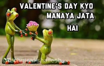 HISTORY OF VALENTINE'S DAY, VALENTINE'S DAY KYO MANAYA JATA HAI