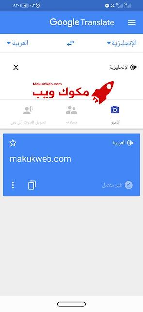 برنامج ترجمة بدون نت مترجم جوجل فوري للموبايل للاندرويد apk