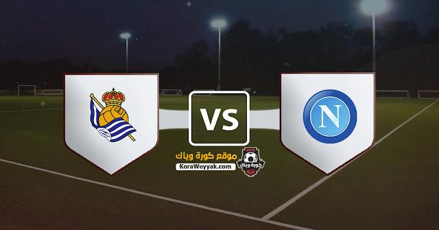 نتيجة مباراة نابولي وريال سوسيداد اليوم الخميس 10 ديسمبر 2020 في الدوري الأوروبي