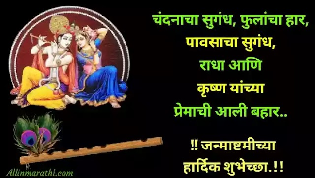कृष्ण जन्माष्टमी २०२० || janmashtami wishes in marathi- hindi || happy janmashtami 2020 marathi -hindi Quotes.