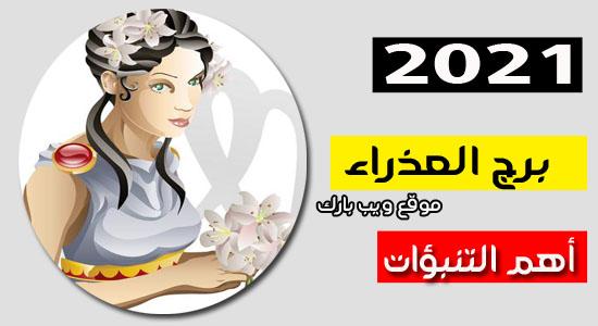برج العذراء اليوم الأحد 8/8/2021   الأبراج اليومية ماغى فرح 8 أغسطس 2021