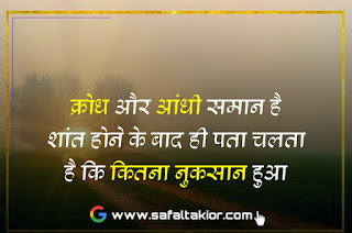 Best Satya vachan in hindi 2021 |Top anmol vachan in hindi with images