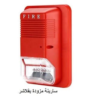 سارينة وفلاشر انذار الحريق fire alarm series with flasher