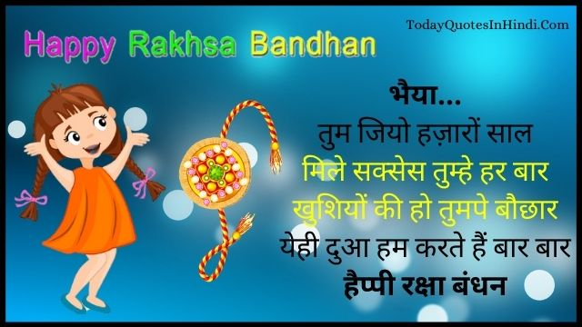 raksha bandhan shayari for brother in hindi, raksha bandhan quotes in hindi
