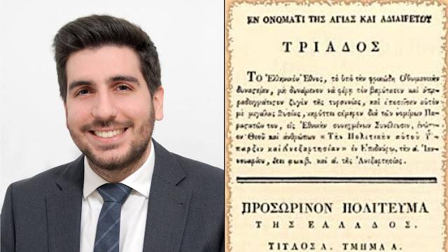 Επίδαυρος: Ο γενέθλιος τόπος του ελληνικού συνταγματισμού
