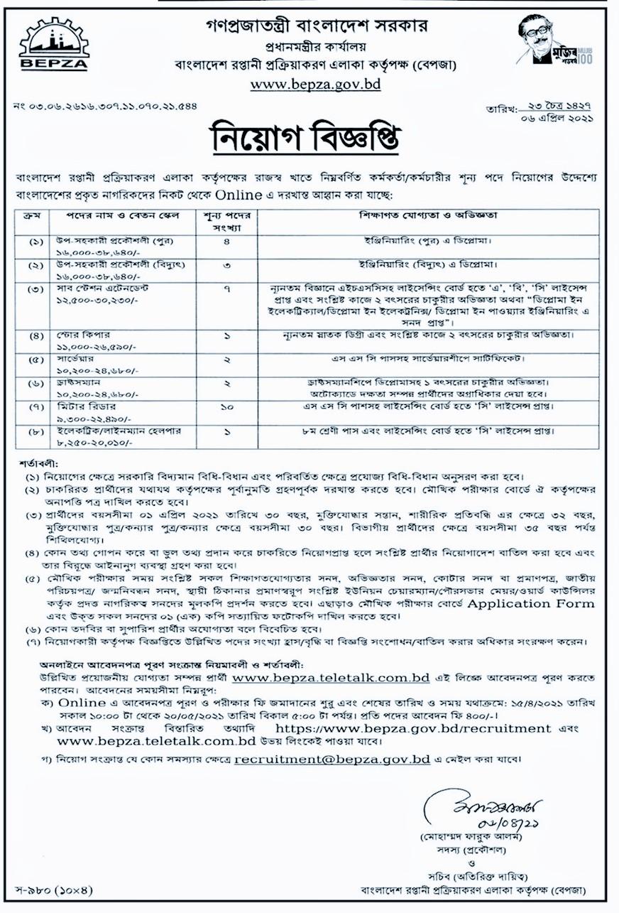 প্রধানমন্ত্রীর কার্যালয় সার্কুলার ২০২১