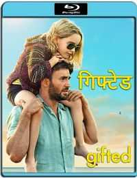 Gifted 2017 300mb Dual Audio Hindi Full Movie BluRay