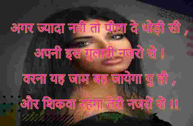 Image For Love Shayari In Hindi,