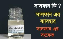 সালফান কাকে বলে ? সালফান কি ? What is sulphan or sulfan in bengali