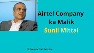 Airtel Company ka Malik Kaun Hai