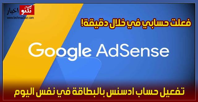 تفعيل حساب ادسنس بالبطاقة في نفس اليوم - تجربة شخصية لتفعيل جوجل ادسنس بدون البين كود