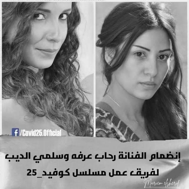 """رحاب عرفه وسلمي الديب في """"كوفيد 25"""""""