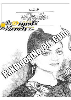 Romeo Juliet (Novelette) By Memona Sadaf