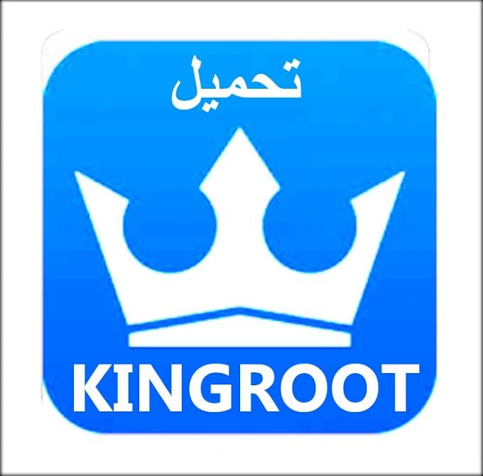 تحميل اخر اصدار من برنامج كينج روت kingroot للاندرويد 2019 رابط مباشر