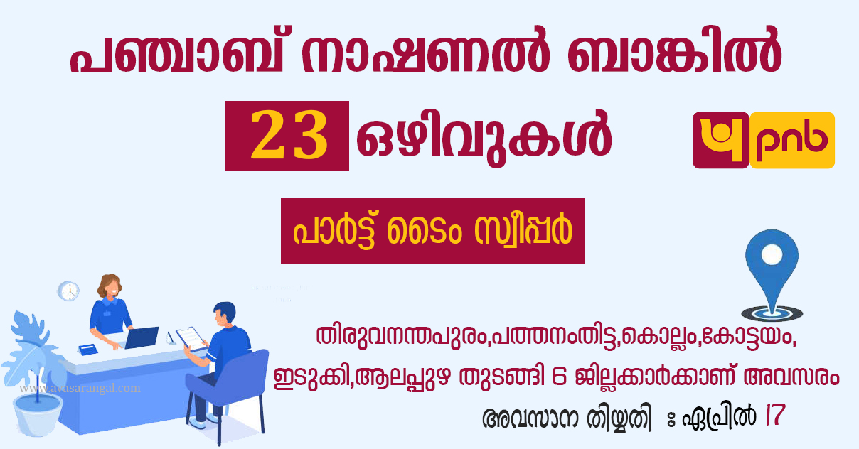 PNB Sweeper Recruitment 2021 : 23 Sweeper (Safai karamchari PTS/FTS) Vacancy