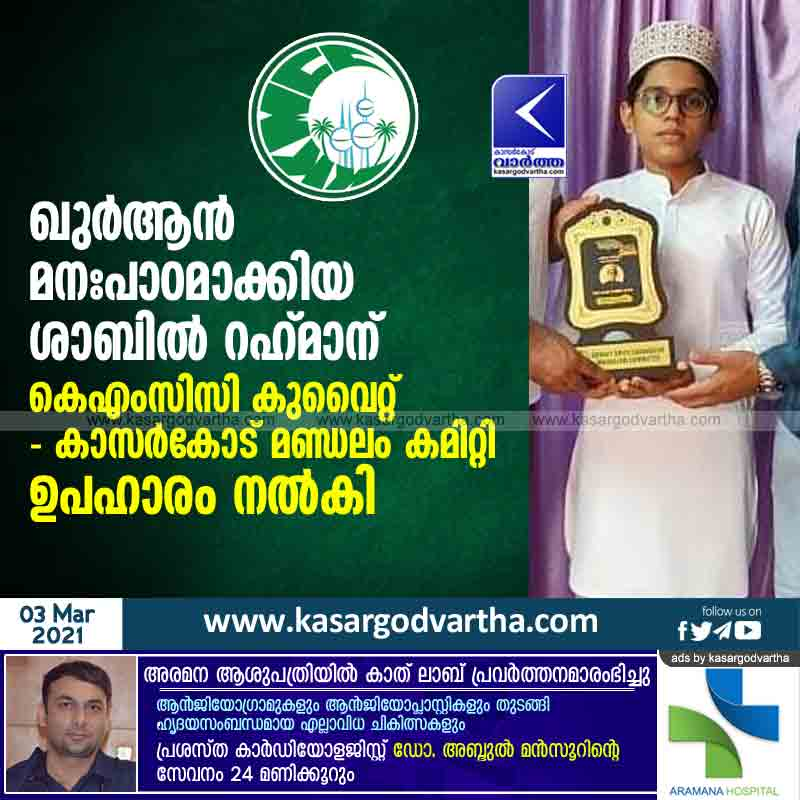 KMCC Kuwait - Kasargod Committee Constituency presented the gift to Shabil Rahman who memorized the Qur'an