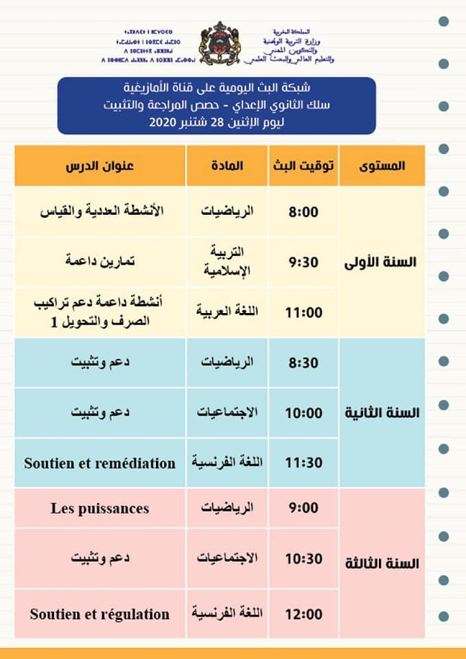 حصص المراجعة والتثبيت ليوم الاثنين 28 شتنبر 2020 على قنوات الثقافية والعيون و الأمازيغية