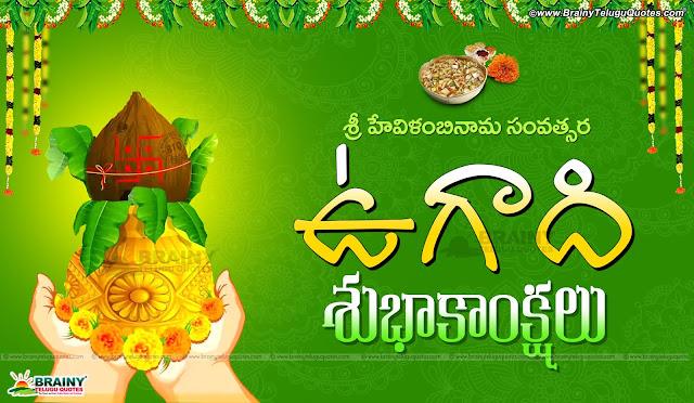 Telugu Ugadi hd wallpapers with Quotes, Ugadi Significance in Telugu, Telugu Festival Greetings