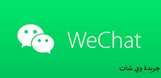 تنزيل وتحميل تطبيق وي شات( we chat) اروع التطبيقات وي شات الان