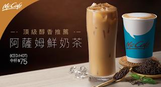 【麥當勞】阿薩姆鮮奶茶