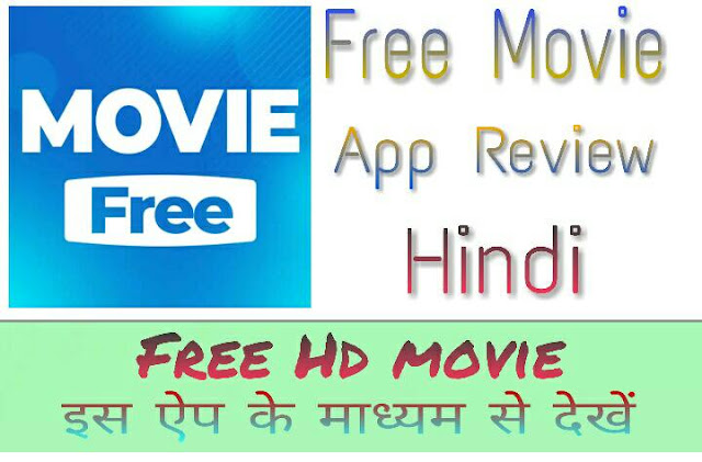 Free HD Movies देखने वाला app
