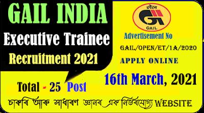 GAIL India Limited Graduate Engineer Recruitment 2021