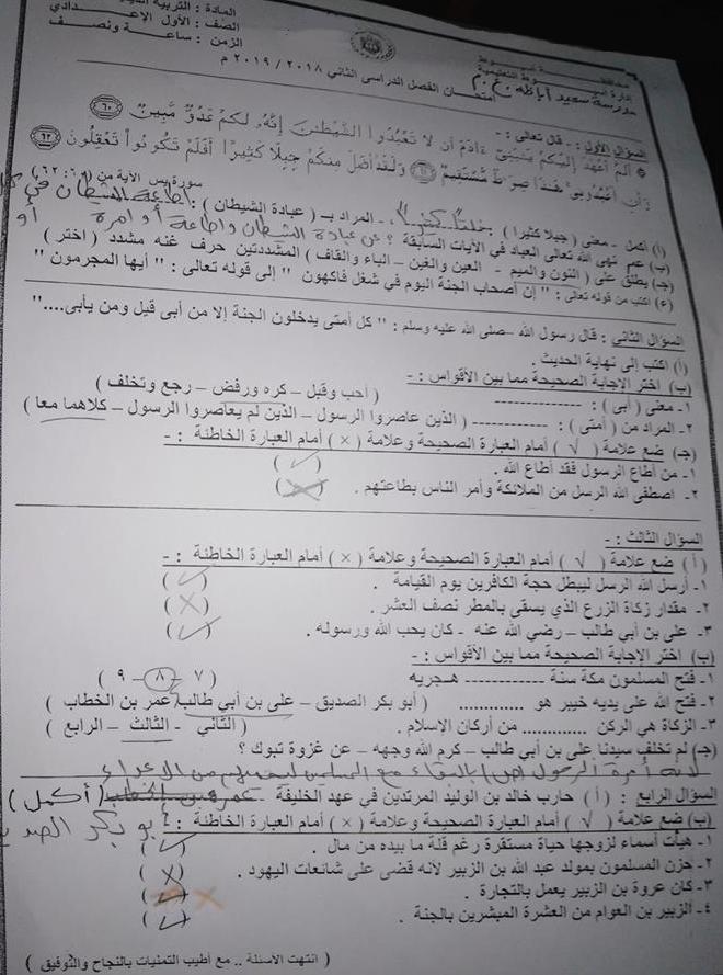 تجميع امتحانات التربية الإسلامية للصف الاول الاعدادي ترم ثاني 2019 4