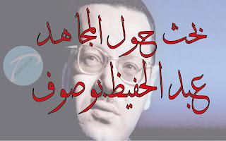 بحث حول المجاهد عبد الحفيظ بوصوف